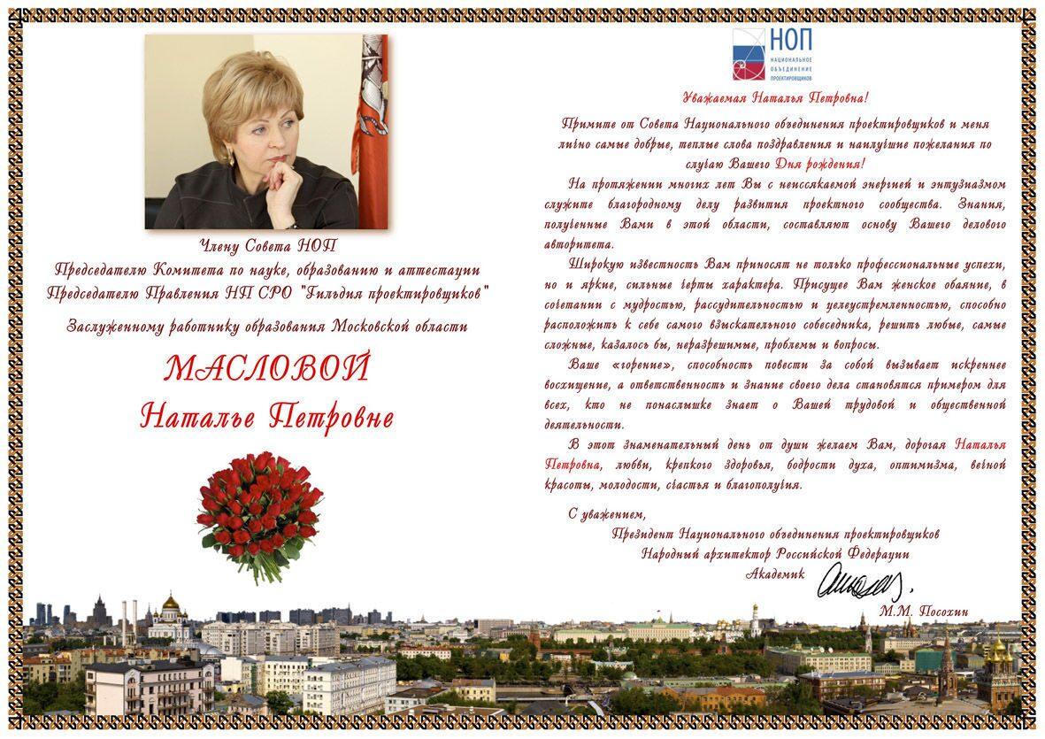 Поздравления с днем рождения министру